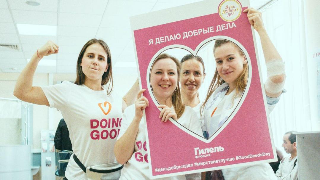 Moscow takes part in Good Deeds Day